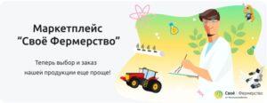 https://svoefermerstvo.ru/organization/3228